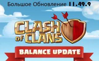 Скачать обновление Clash of Clans v.11.49.4