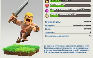 Юниты Clash of Clans