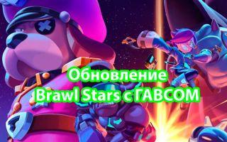 Скачать Brawl Stars 33.151 с Гавсом (генерал Руфус)