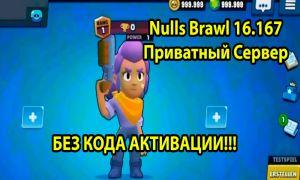 Brawl Stars приватный сервер Nulls 16.167