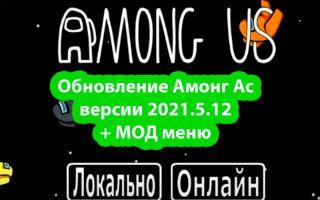 Скачать Among Us 2021.5.12 + читы Мод меню (предатель, все открыто, скины)