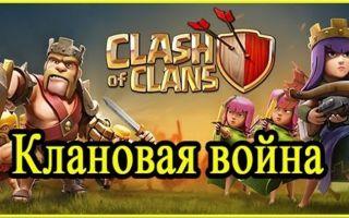 Kлановые войны Clash of Clans