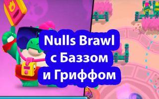 Скачать Null's Brawl 36.270 — 2 новых бойца Базз и Грифф (Buzz, Griff)