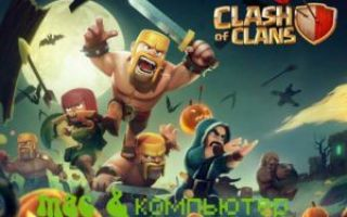 Скачать Clash of Clans на компьютер/Mac