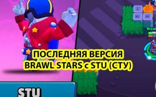 Скачать NULL's Brawl Stars 34.151 с СТУ (STU) на андроид последней версии