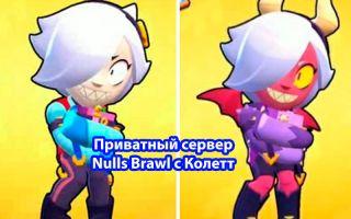 Скачать Null'S Brawl с Котлетой (Colette)