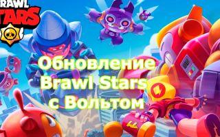 Скачать обновление Brawl Stars с Вольтом (Сержем)