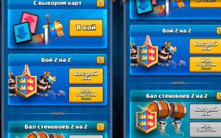Скачать обновление Clash Royale 2.10.0