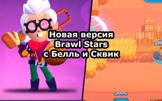 Скачать Нулс Бравл Старс 35.179 — 2 новых бойца БЕЛЛЬ и СКВИК последняя версия