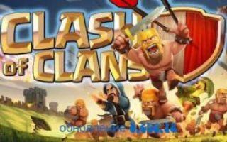 Скачать обновление Clash of Clans v9.256.17