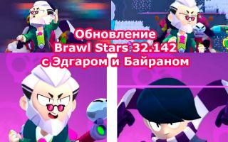 Brawl Stars 32.170 с Эдгаром и Байроном