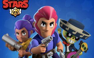 Скачать новую игру от разработчиков Supercell — BRAWL STARS 14.34