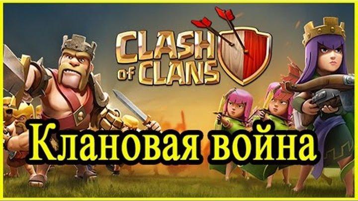 клановая война Clash of Clans